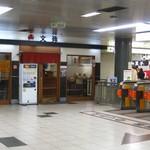 文殊 - 馬喰横山駅、浅草線のりかえ改札口脇。