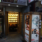旬魚鮮肉×産地直営 北海道漁港牧場 - 雨絵乃入り口