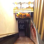 旬魚鮮肉×産地直営 北海道漁港牧場 - 雨絵乃近への階段