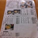 えびす食堂 -