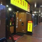 62557775 - 鳥貴族 上本町店('15/7)