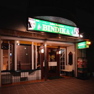 ◆金山にビンディカがOPEN♪