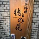 穂の花 - お店の看板