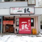 ラーメン一鶴 - 2017年1月15日(日) 店舗外観