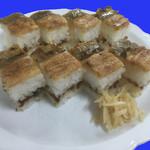 御鮓所 醍醐 - 穴子箱寿司