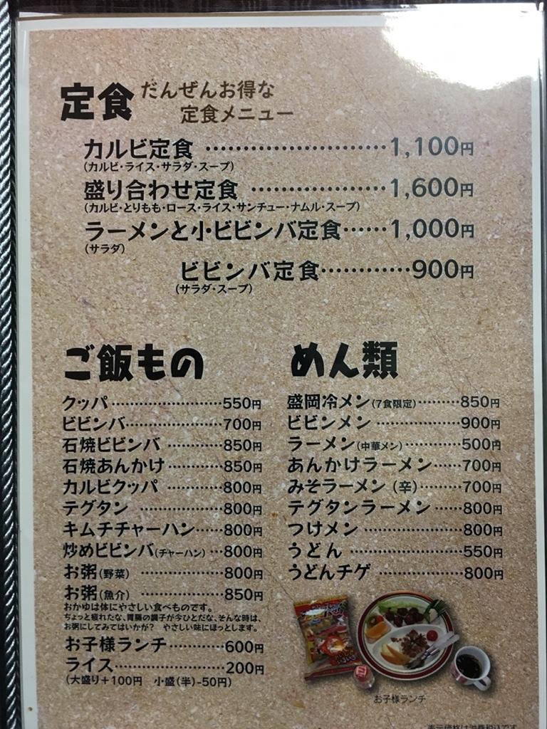 田園焼肉ハウス name=