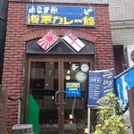 魚藍亭のよこすか海軍カレー館 - 店舗