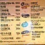 卯屋 - レギュラーメニュー(2010/12/28)