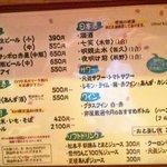 卯屋 - レギュラーメニュードリンク (2010/12/28)