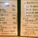 卯屋 - 地元メニュー (2010/12/28)