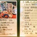 卯屋 - 地元メニュー2 (2010/12/28)