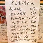 卯屋 - 本日のおすすめ一品 (2010/12/28)