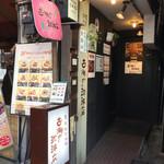 古瀬戸珈琲店 - 入り口