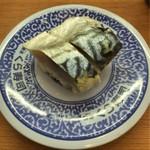 無添くら寿司 - 肉厚とろ〆さば:108円