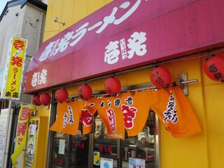 壱発ラーメン 八王子本店