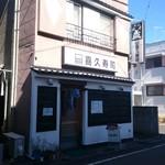 喜久寿司 - 中野江古田病院の近く