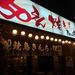 きんちゃん家 -