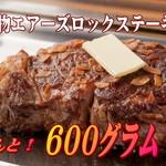 WINE×鉄板料理 ば~る - 料理写真:名物エアーズロックステーキ。コースでも一人200gご提供いたします。
