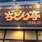 ぢどり亭 - 外観写真: