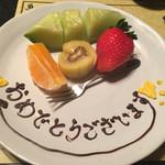 味道楽 - フルーツはアニバーサリー盛り♪