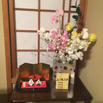 味道楽 - 春の装飾品