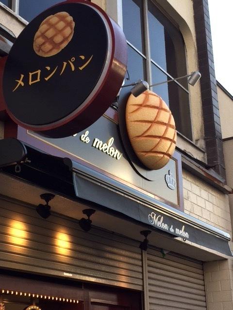 メロン・ドゥ・メロン 三島広小路店