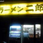 62595069 - ラーメン二郎 亀戸店