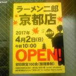62595070 - ラーメン二郎京都店(4/2)オープン