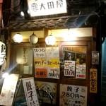 Gyouzasakabaootaya - 神田駅北口