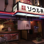 ソウル亭 - ソウル亭^ ^秋田町のはずれ