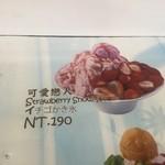 西門町芒菓冰 -
