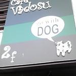 カフェ ヴァドス - 看板