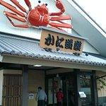 6260780 - ♪とれ~とれぴ~ちぴち蟹料理~