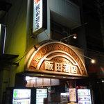 飯田酒店 - 外観