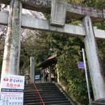 62603548 - 愛宕神社