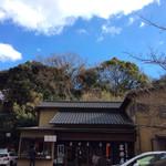 岩井屋 - 創業100年以上の老舗の茶屋