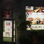 土古里 - 2017.2 上野バンブーガーデン店 店舗外観
