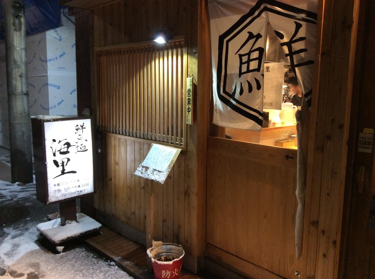 鮮魚麺 海里