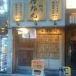 62606905 - 次郎丸立ち食い焼肉1号店