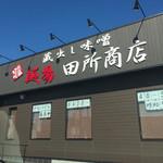 麺場 田所商店 - お天気