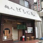 62608389 - 夫婦麺満♡