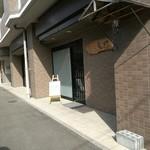 酒房肴町 - お店の入口