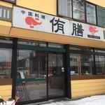 侑膳 - 店舗前駐車場ございます。