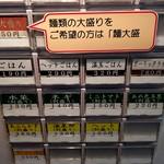 松阪牛麺 吹田店 - 券売機