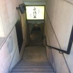 六波羅 - 赤坂見附の凮月堂ビルの地下にあります。