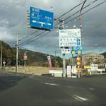 ゆきや荘 - ここから〜椿泊〜♪