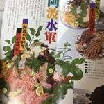 ゆきや荘 - 阿波水軍の本拠地\(^o^)/