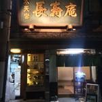 長寿庵水天宮店 - ごちそうさまでした