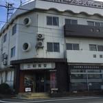三和食堂 - ビジネスホテルの1階がお店