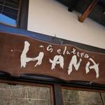 ジェラテリア HANA -